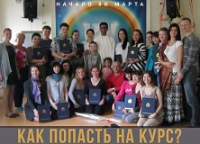 Yoga TTC in Moscow 2019 (Russian)