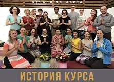 Yoga TTC in Moscow 2019 (English)